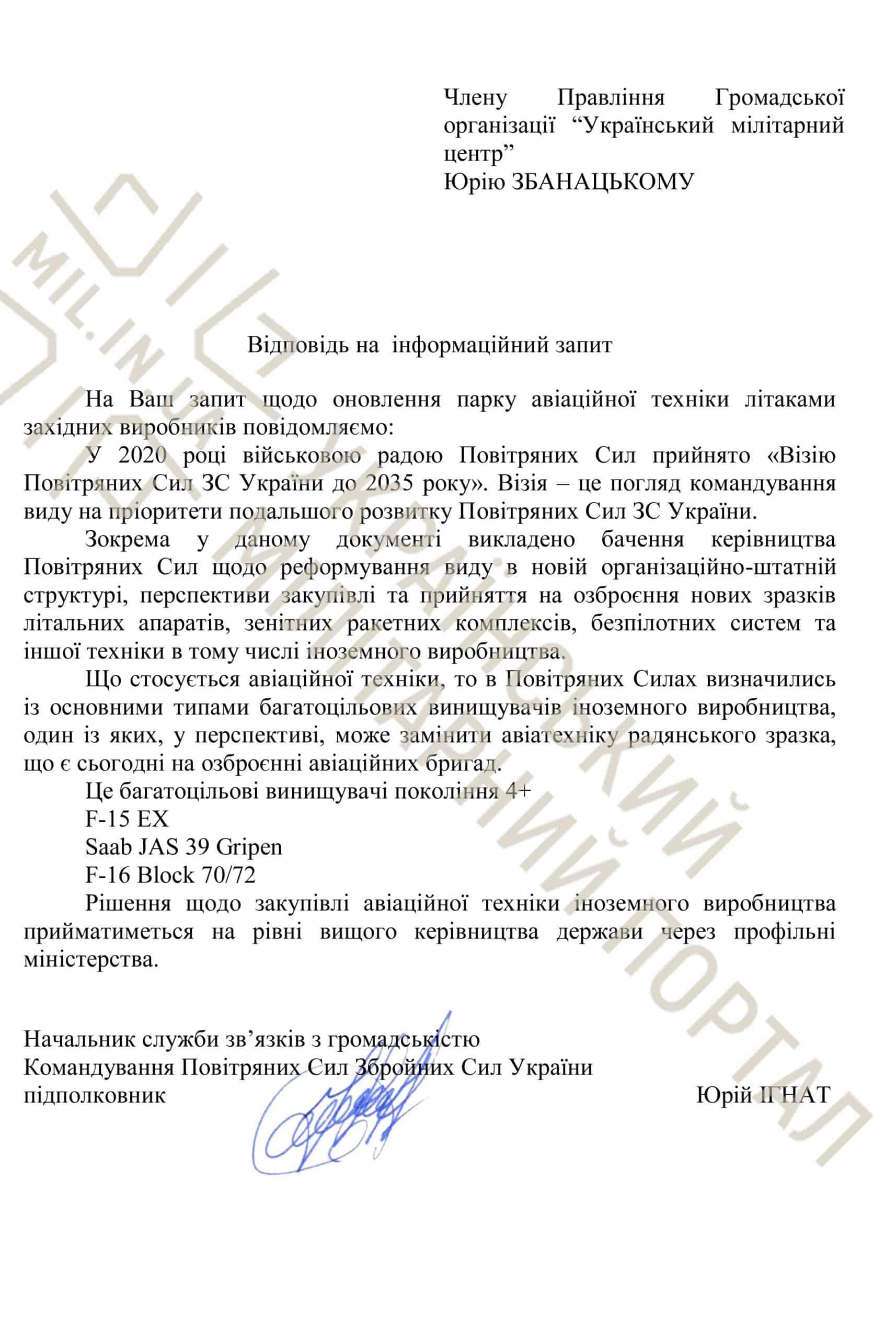 Відповідь на запит Українського мілітарного центру