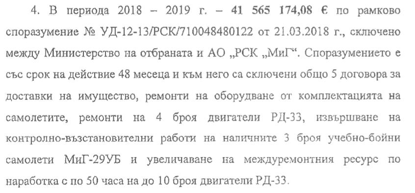 """Фрагмент звіту МО Болгарії щодо угод на ремонт з РСК """"МіГ"""""""