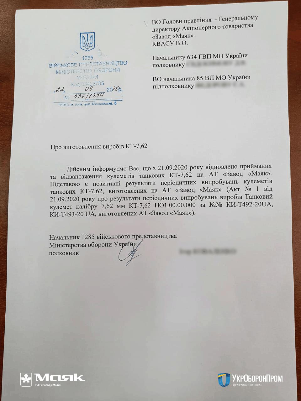 Засвідчення військовим представництвом 1285  Міністерства оборони України проведення випробувань на живучість (відстрілу 25 тисяч пострілів) кулемету КТ-7,62