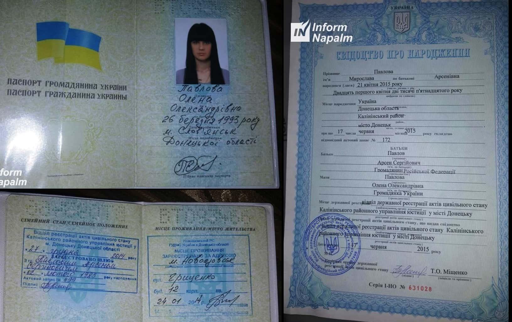Підроблені українські документи на сім'ю Павлова Арсена на прізвисько «Моторола»