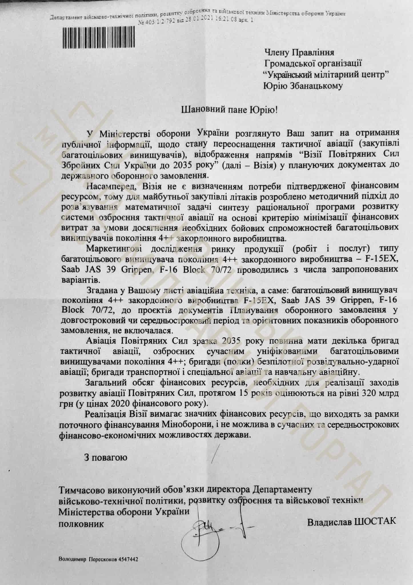 Лист від Міністерства оборони України по закупівлі нових винищувачів