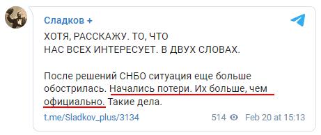Сладков про втрати російських збройних формувань на Донбасі