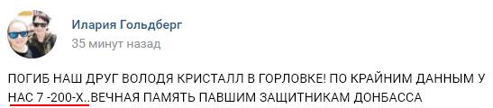 Тетяна Васильєва про втрати бойовиків