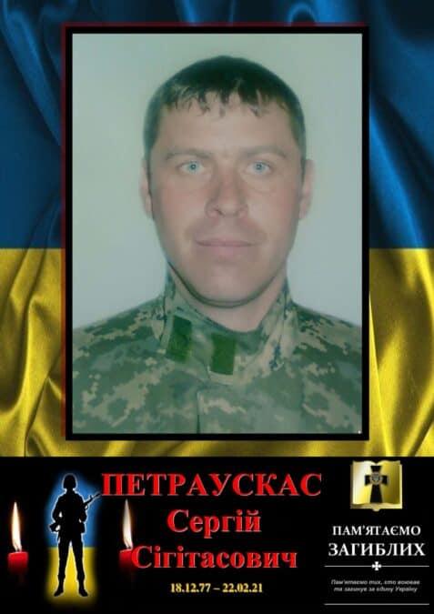 Старший солдат Сергій Петраускас