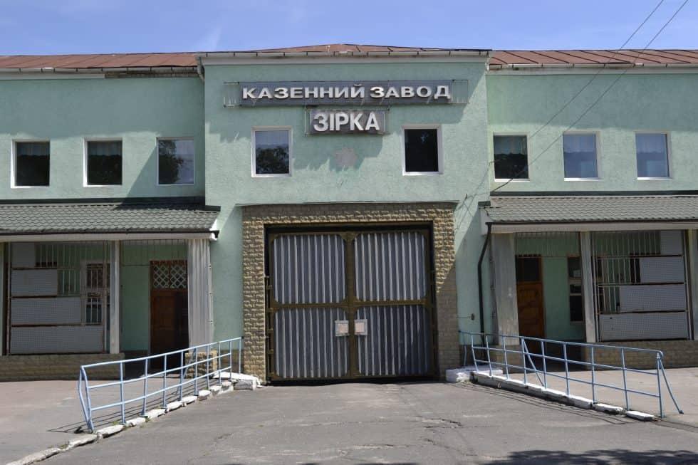 КП Шосткинський казенний завод «Зірка»