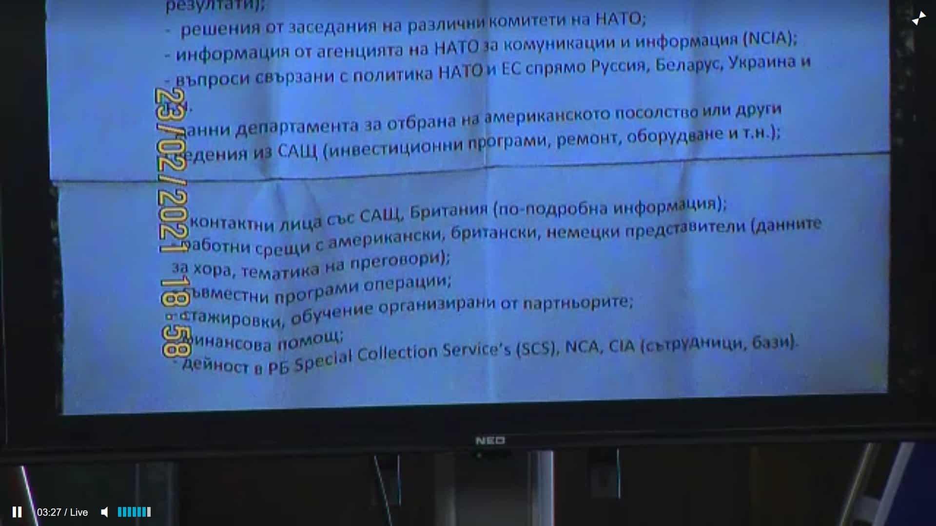 Завдання по збору даних в інтересах російської розвідки