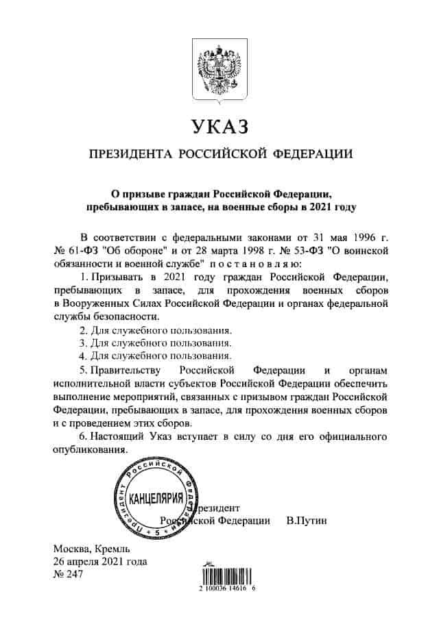 Указ Путіна про військові збори у 2021 році