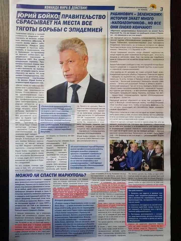 Газета «ОПЗЖ» із закликами до збирання даних про ветеранів