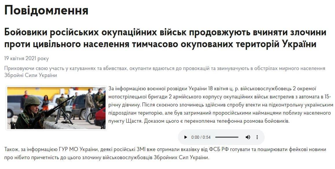 Інформація ГУР щодо поранення 15-річної дівчини на окупованій території