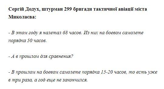 Коментарі Додуха для ТРК «Інтер» у 2012 році