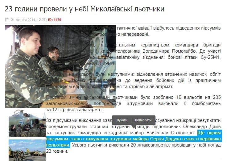 Згадка про Сергія Додуха у пресрелізі Міністерства оборони України