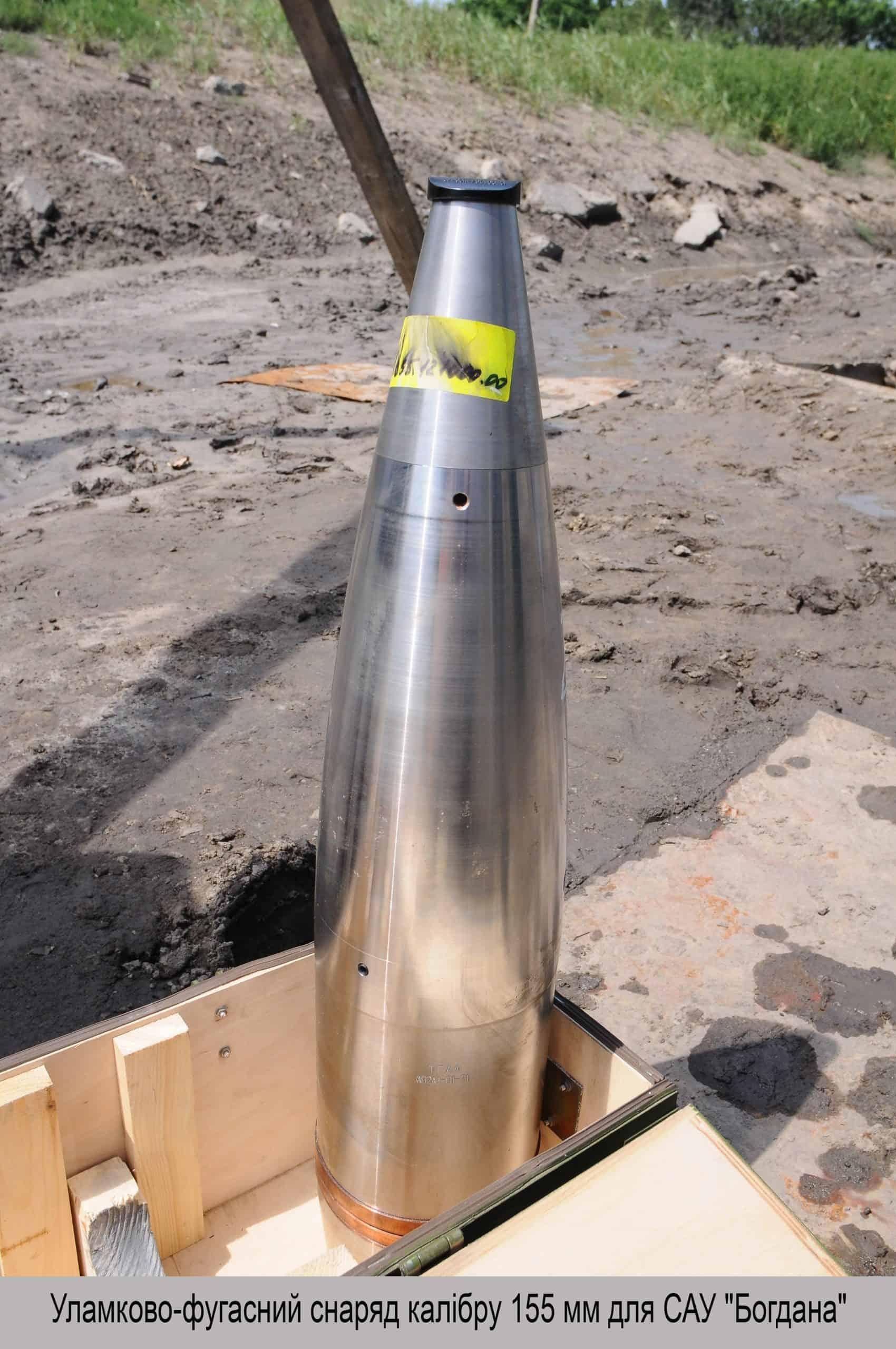 Уламково-фугасний снаряд калібром 155-мм