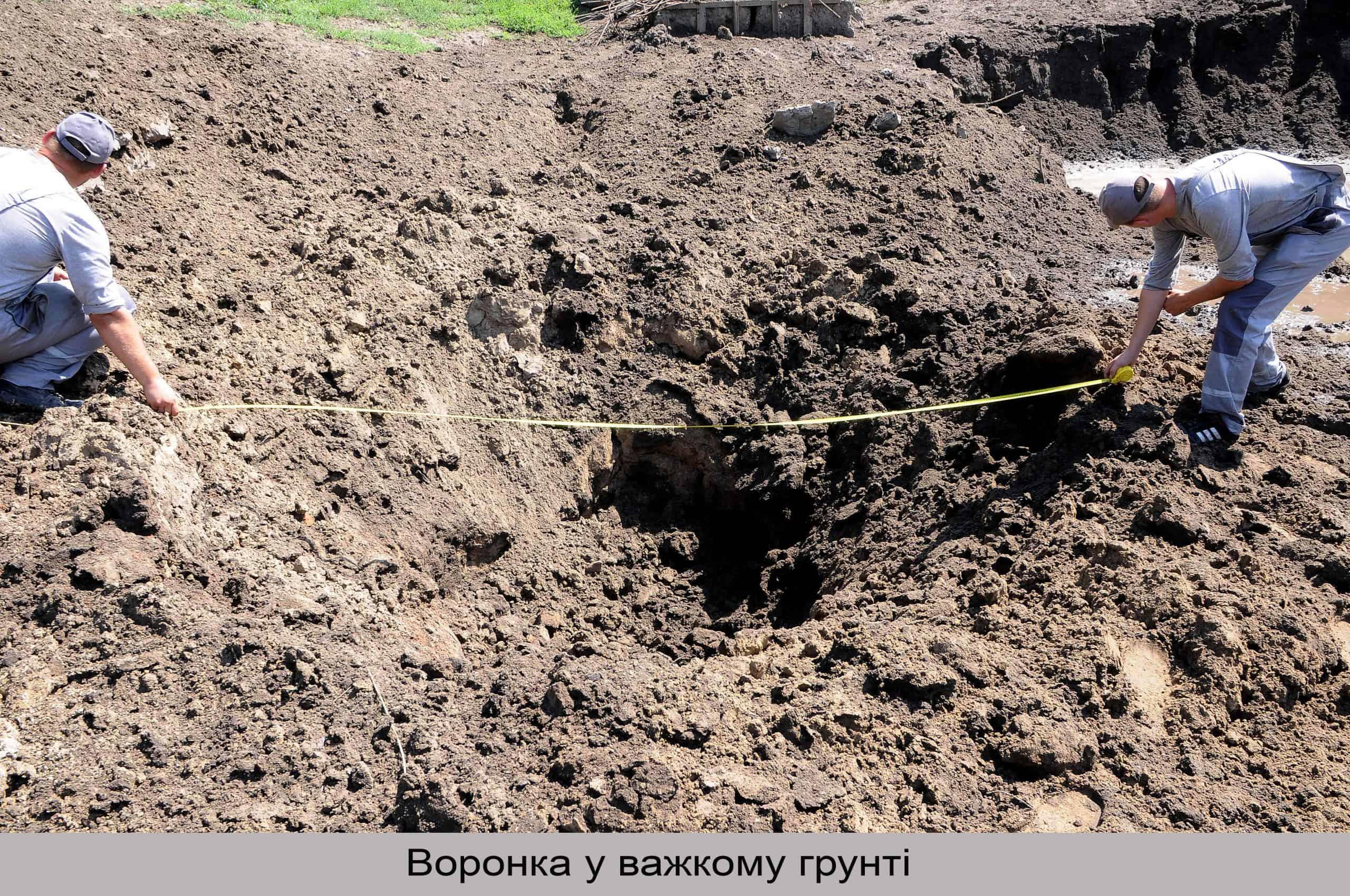 Воронка від підриву 155-мм снаряду розробки «Рубін-2017» у важкому грунті