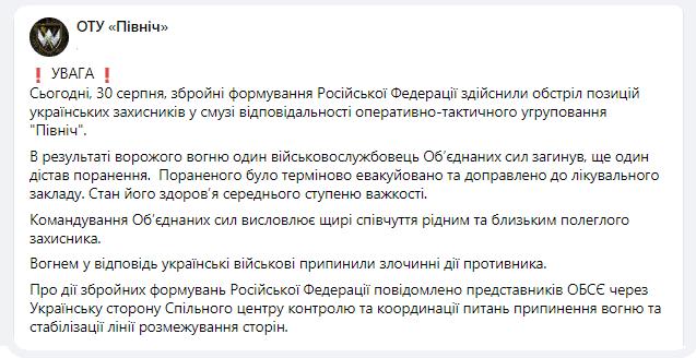 Повідомлення від ОТУ «Північ». Новина: Обстріл позицій: Загинув військовий ЗСУ
