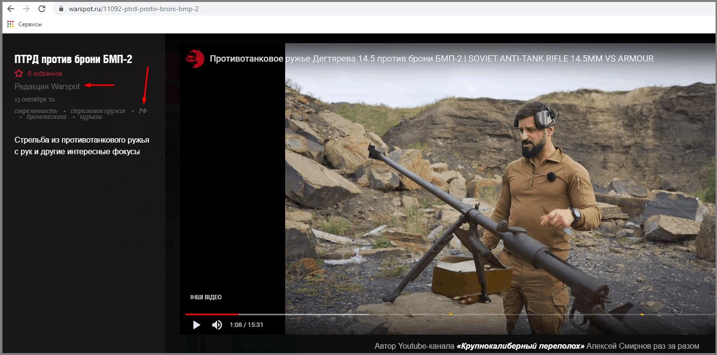 Скриншот сайту «Warspot»