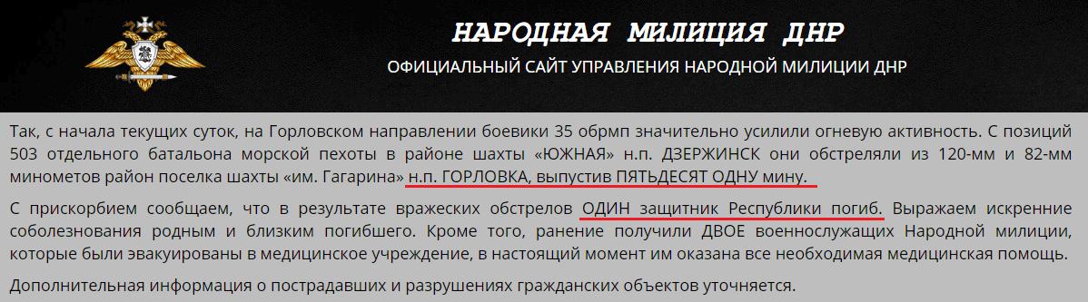 Повідомлення від окупаційних сил Росії за 20 люте