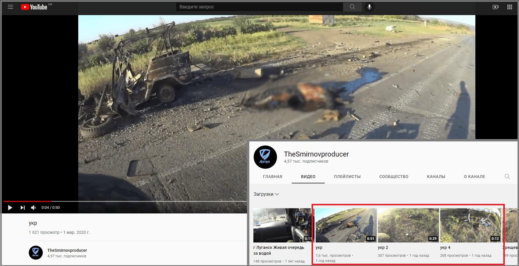 Кадр з відео Смирнова з тілом вбитого українця у 2014 році