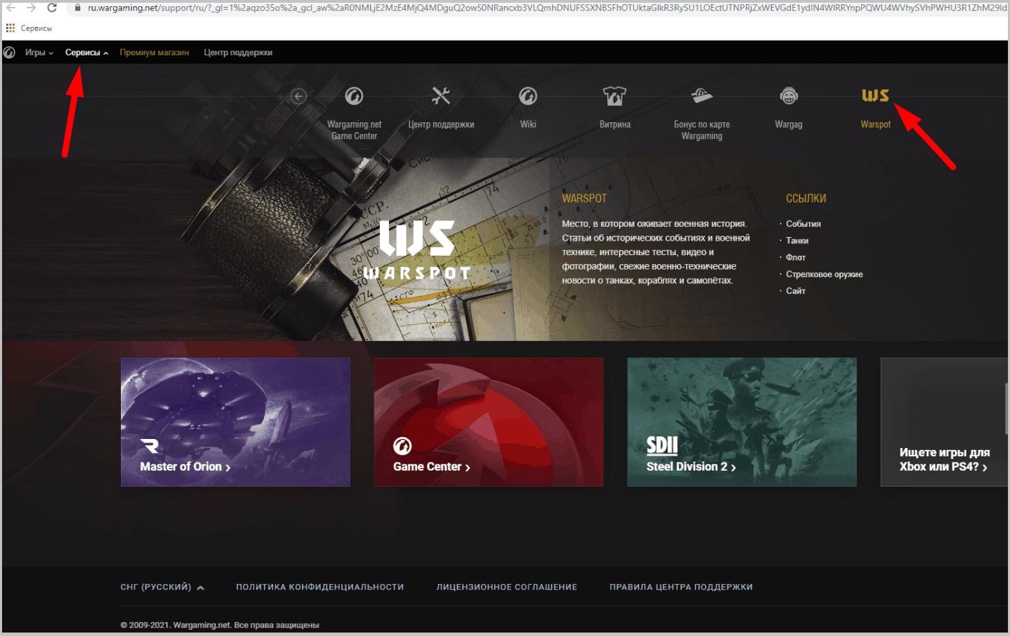 Скриншот сайту «Wargaming»
