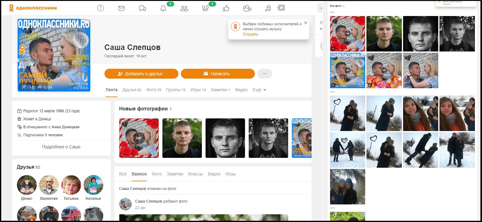 Сторінка Олександра Слєпцов у соціальній мережі за жовтень 2021 року