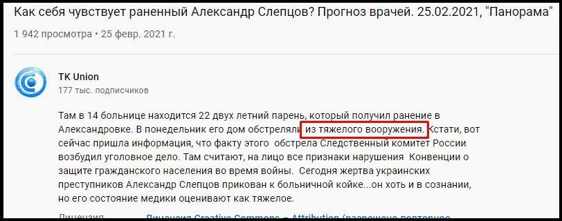 Про поранення Слєпцова Олександра у лютому 2021 року