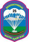 Шеврон 25 повітряно-десантної бригади