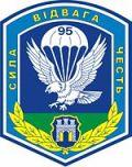 Шеврон 95 окремої аеромобільної бригади