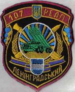 107 реактивний полк