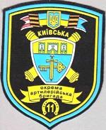 11 окрема артилерійська бригада