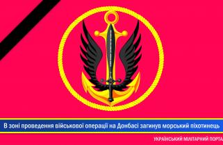 В наслідок артилерійського обстрілу загинув морських піхотинець Віталій Дзига