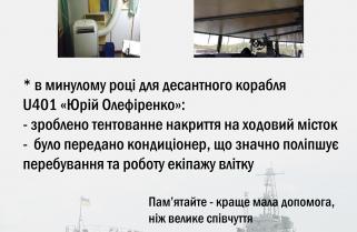 """Звіт проекту """"Мілітарна допомога"""" по допомозі десантному кораблю U401 """"Юрій Олефіренко"""""""
