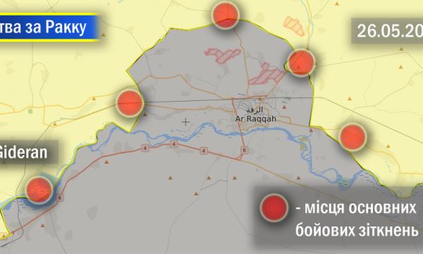 Сирія: ситуація довкола Ракки станом на 26 травня
