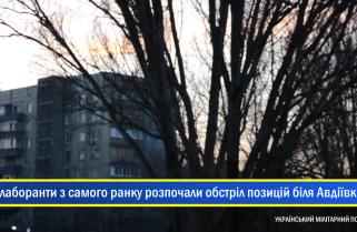 Колаборанти з самого ранку розпочали обстріл позицій поблизу Авдіївки