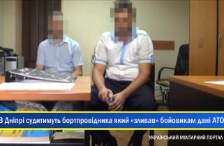 У Дніпрі судитимуть бортпровідника авіакомпанії, який передавав «ДНР» дані про розташування авіаційної військової техніки підрозділів АТО