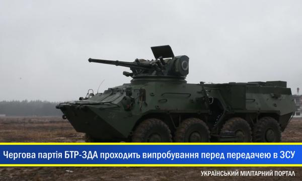 Чергова партія бронетранспортерів БТР-3ДА проходить приймально-здавальні випробування перед передачею їх до Збройних сил України