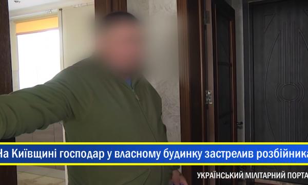 Чоловік застрелив одного з чотирьох озброєних розбійників у себе вдома, що вдерлись до будинку з пістолетом та холодною зброєю.