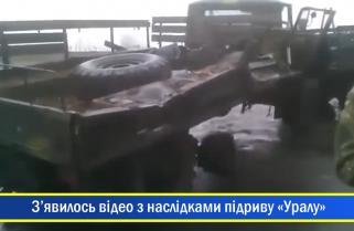 В мережі з'явилось відео наслідку підриву вантажного автомобіля Урал на протитанковій міні