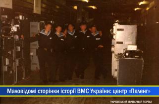 Маловідомі сторінки історії ВМС України: центр «Пеленг»