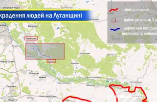 """На Луганщині зникли двоє колишніх бійців батальйону """"Айдар"""" та син одного з військових"""