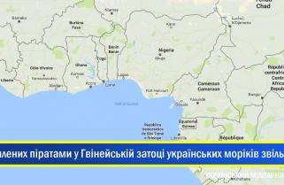 Захоплених піратами у Гвінейській затоці українських моряків звільнили – МЗС