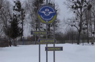 Новостворений 199 Навчальний центр Високомобільних-десантних військ відсвяткував 2 річницю