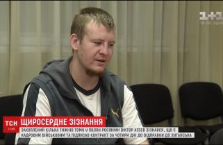 Затриманий під Луганськом росіянин визнав себе контрактником ЗС РФ