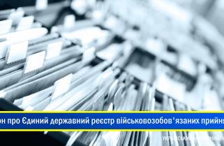 Верховна Рада проголосувала за Закон про Єдиний державний реєстр військовозобов'язаних