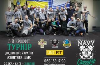 3 липня у Києві та Одесі турнір з кросфіту