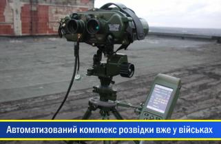"""Нещодавно продемонстрована розробка """"Укроборонпрому"""" помічена у військах"""