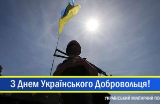 З Днем українського Добровольця!