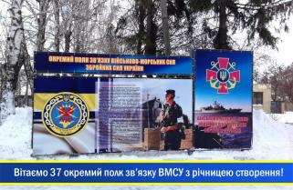 18 років окремому полку зв'язку Військово-морських Сил України