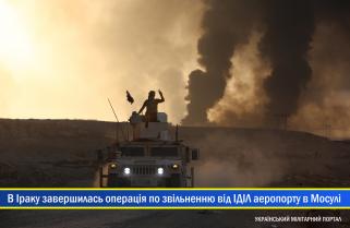 Іракська армія звільнила від ІД аеропорт Мосула
