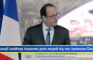 У Франції снайпер поранив двох людей під час промови Олланда