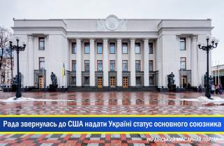 Верховна Рада звернулась до Конгресу США з проханням надати Україні статус союзника поза блоком НАТО