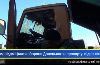 Маловідомі факти з оборони Донецького аеропорту: підвіз піску